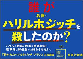 <砕かれたハリルホジッチ・プラン 日本サッカーにビジョンはあるか?>のPOP