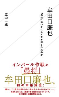 『牟田口廉也 「愚将」はいかにして生み出されたのか』広中一成