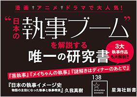 <日本の執事イメージ史 物語の主役になった執事と執事喫茶>のPOP