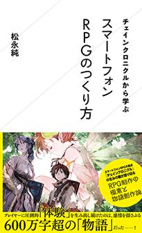『チェインクロニクルから学ぶスマートフォンRPGのつくり方』松永純