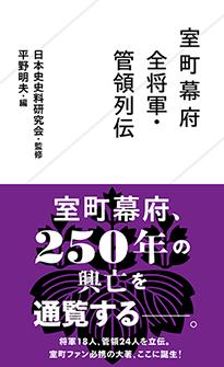 『室町幕府全将軍・管領列伝』平野明夫