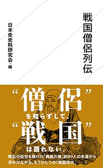 「戦国僧侶列伝」日本史史料研究会・編