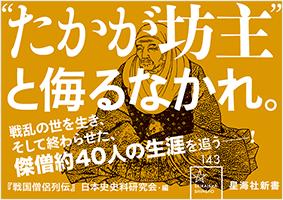 <戦国僧侶列伝>のPOP