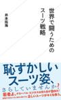 「世界で闘うためのスーツ戦略」井本拓海