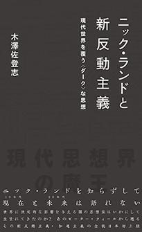 「ニック・ランドと新反動主義 現代世界を覆う〈ダーク〉な思想」木澤佐登志