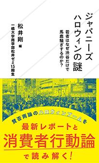 「ジャパニーズハロウィンの謎 若者はなぜ渋谷だけで馬鹿騒ぎするのか?」松井剛