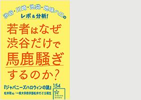 <ジャパニーズハロウィンの謎 若者はなぜ渋谷だけで馬鹿騒ぎするのか?>のPOP