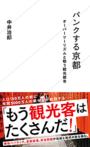 「パンクする京都 オーバーツーリズムと戦う観光都市」中井治郎