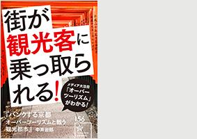 <パンクする京都 オーバーツーリズムと戦う観光都市>のPOP