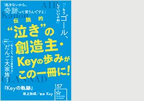 <Keyの軌跡>のPOP