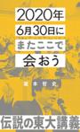「2020年6月30日にまたここで会おう 瀧本哲史伝説の東大講義」瀧本哲史