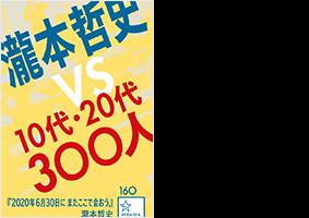 <2020年6月30日にまたここで会おう 瀧本哲史伝説の東大講義>のPOP