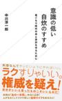 「意識の低い自炊のすすめ 巣ごもり時代の命と家計を守るために」中川淳一郎