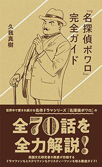 「『名探偵ポワロ』完全ガイド」久我真樹