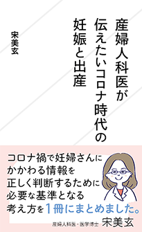 『産婦人科医が伝えたいコロナ時代の妊娠と出産』宋美玄