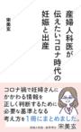 「産婦人科医が伝えたいコロナ時代の妊娠と出産」宋美玄