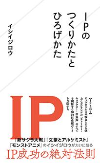 「IPのつくりかたとひろげかた」イシイジロウ