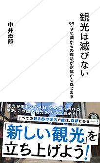「観光は滅びない 99.9%減からの復活が京都からはじまる」中井治郎