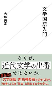 『文学国語入門』大塚英志
