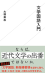 「文学国語入門」大塚英志