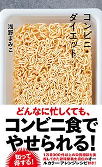『コンビニ・ダイエット』浅野まみこ