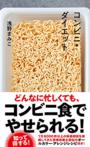 「コンビニ・ダイエット」浅野まみこ