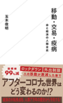 「移動・交易・疫病 命と経済の人類全史」玉木俊明