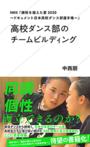 「NHK「勝敗を越えた夏2020〜ドキュメント日本高校ダンス部選手権〜」高校ダンス部のチームビルディング」中西朋