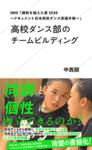 NHK「勝敗を越えた夏2020〜ドキュメント日本高校ダンス部選手権〜」高校ダンス部のチームビルディング