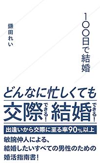 『100日で結婚』鎌田れい