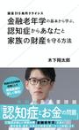 「国富215兆円クライシス 金融老年学の基本から学ぶ、認知症からあなたと家族の財産を守る方法」木下翔太郎