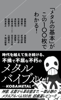 「「メタルの基本」がこの100枚でわかる!」編者・梅沢直幸(『ヘドバン』編集長)