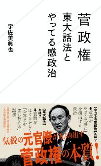 『菅政権 東大話法とやってる感政治』宇佐美典也