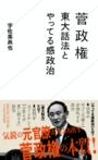 「菅政権 東大話法とやってる感政治」宇佐美典也