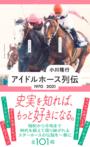 「アイドルホース列伝 1970-2021」小川隆行