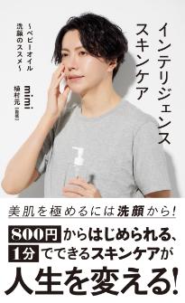 『インテリジェンススキンケア 〜ベビーオイル洗顔のススメ〜』mimi