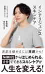 「インテリジェンススキンケア 〜ベビーオイル洗顔のススメ〜」mimi