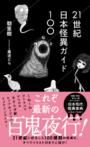 「21世紀日本怪異ガイド100」朝里樹