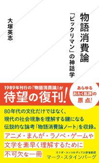 『物語消費論 「ビックリマン」の神話学』大塚英志