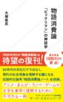 「物語消費論 「ビックリマン」の神話学」大塚英志