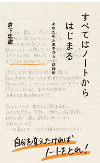 『すべてはノートからはじまる あなたの人生をひらく記録術』倉下忠憲