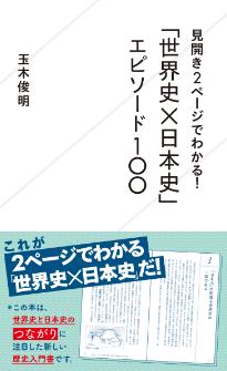 『見開き2ページでわかる! 「世界史×日本史」エピソード100』玉木俊明