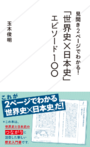 「見開き2ページでわかる! 「世界史×日本史」エピソード100」玉木俊明