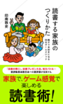 「読書する家族のつくりかた 親子で本好きになる25のゲームメソッド」印南敦史