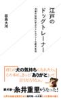 「江戸のドッグトレーナー 犬牽の伝統に学ぶストレスフリーな愛犬生活」荻島大河