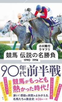 『競馬 伝説の名勝負 1990-1994 90年代前半戦』小川隆行