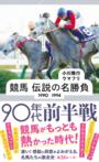「競馬 伝説の名勝負 1990-1994 90年代前半戦」小川隆行