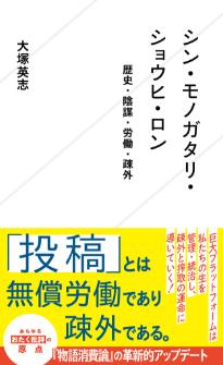 『シン・モノガタリ・ショウヒ・ロン 歴史・陰謀・労働・疎外』大塚英志
