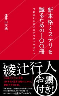 『新本格ミステリを識るための100冊 令和のためのミステリブックガイド』佳多山大地