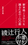 「新本格ミステリを識るための100冊 令和のためのミステリブックガイド」佳多山大地